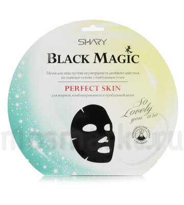 "Маска для лица с бамбуковым углем Shary Black Magic ""Perfect Skin"""